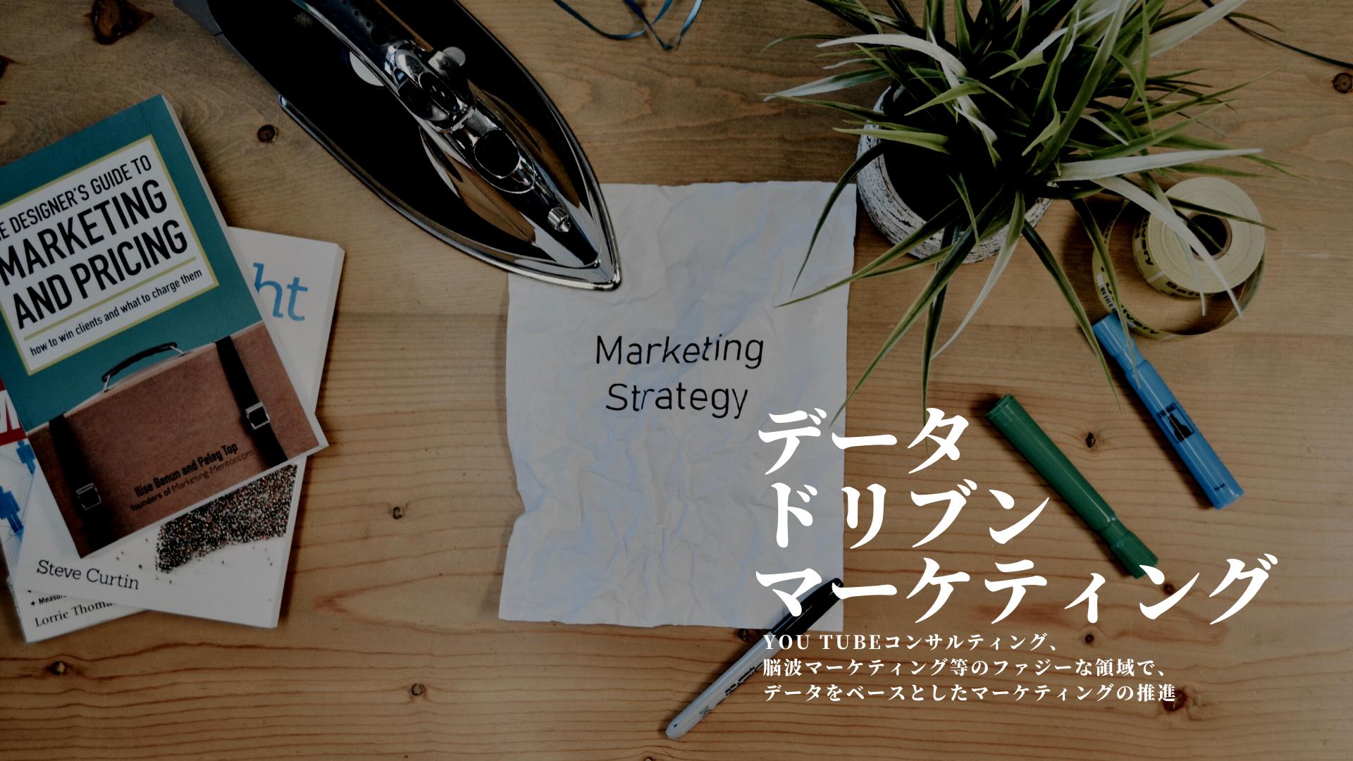 3.データドリブンマーケティング