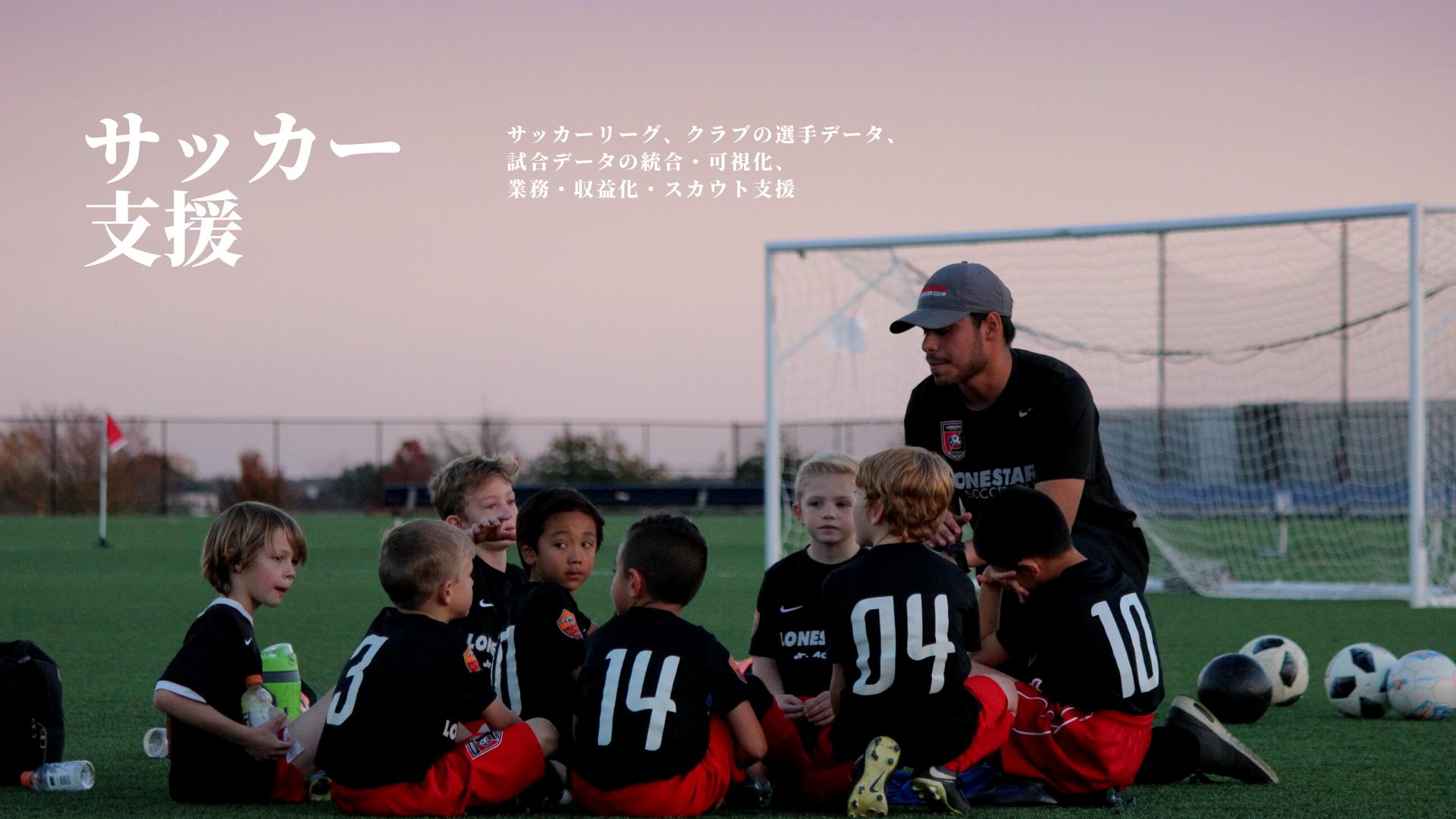 6.サッカー支援